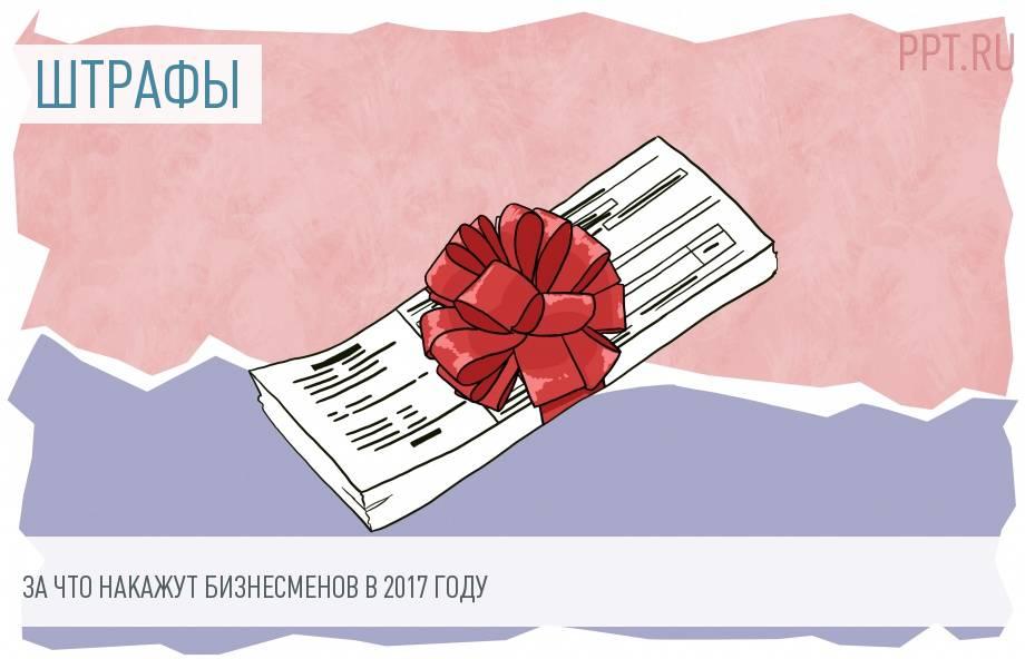 Новые штрафы для бизнеса 2016-2017