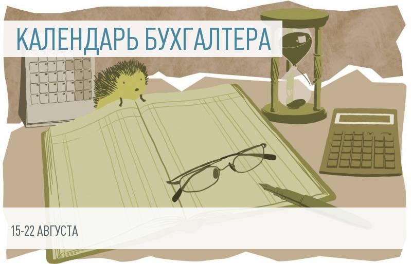 Календарь бухгалтера на 15 – 22 августа