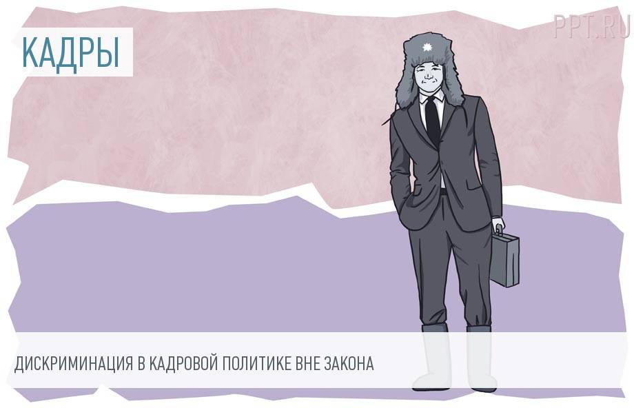 Журналистов и кавказцев на работу в «Тинькофф» не брать! Фейк или напоминание о запрете дискриминации?