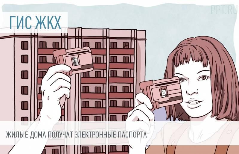 В ГИС ЖКХ появятся электронные паспорта жилых домов