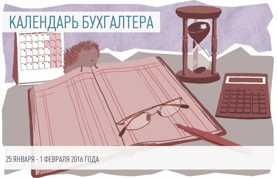 Календарь бухгалтера на  25 января – 1 февраля 2016 года