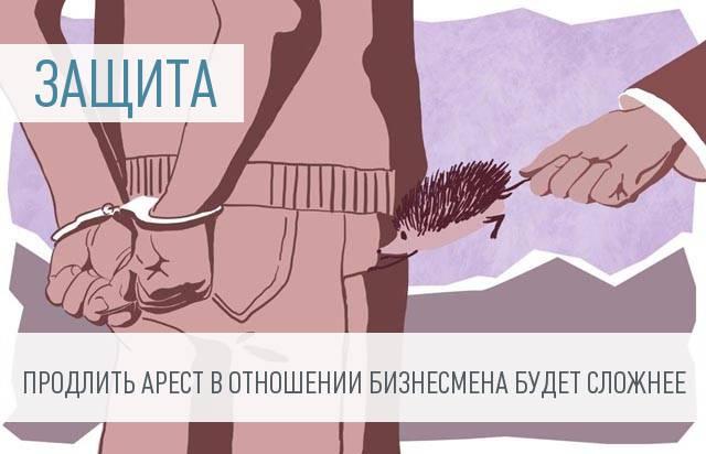 ВС РФ защитит бизнесменов от необоснованных арестов
