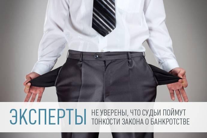 С июля вступает в силу закон о банкротстве физических лиц