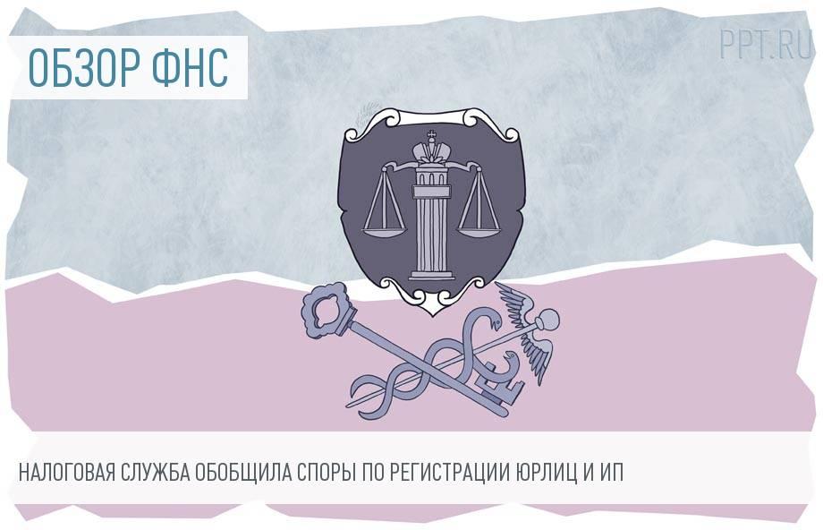 ФНС России опубликовала второй обзор судебной практики по регистрации организаций и ИП в 2017 году