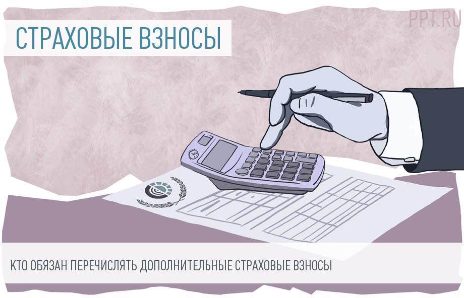 Дополнительные страховые взносы: плательщики, размеры, отчетность