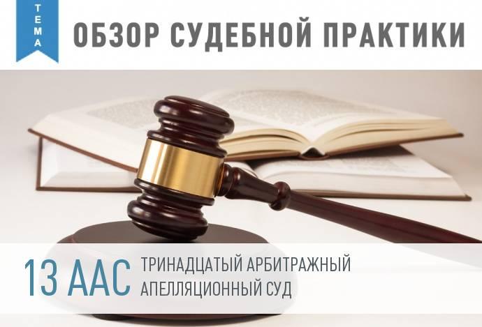 Еженедельный обзор судебной практики: 13 ААС