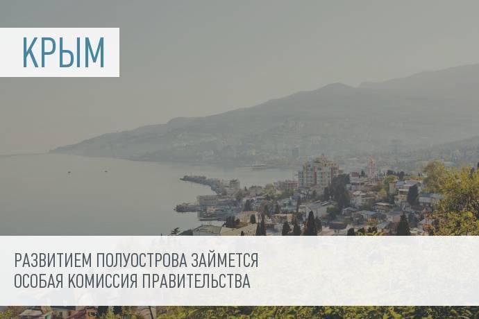 Утверждено положение о правительственной комиссии по делам Крыма и Севастополя
