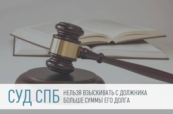 Суд СПб: размер взысканного должен быть соразмерен задолженности