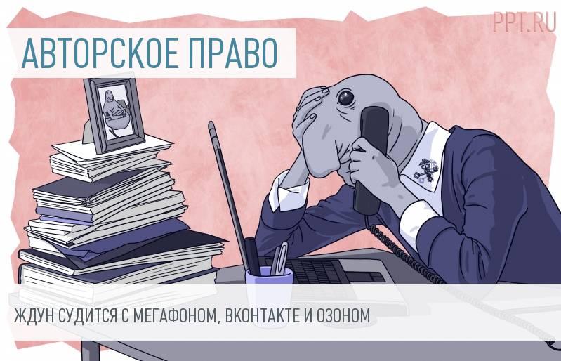 Правообладатели Ждуна решили отстоять свои авторские права в России