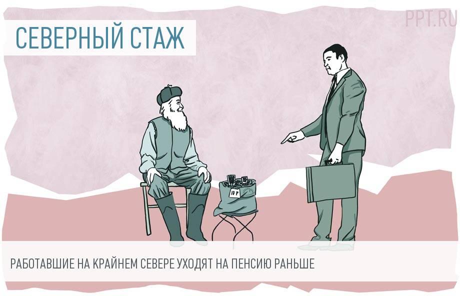 Как учитывается северный стаж при назначении пенсии мужчинам, женщинам