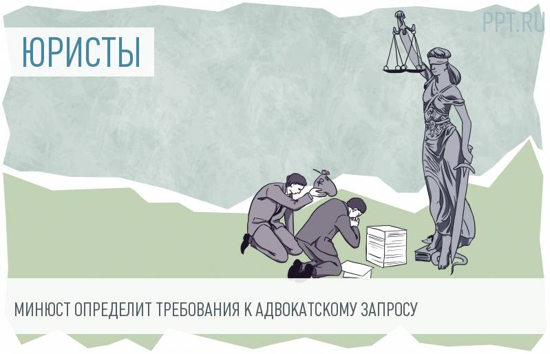 Президент подписал указ о требованиях к адвокатским запросам