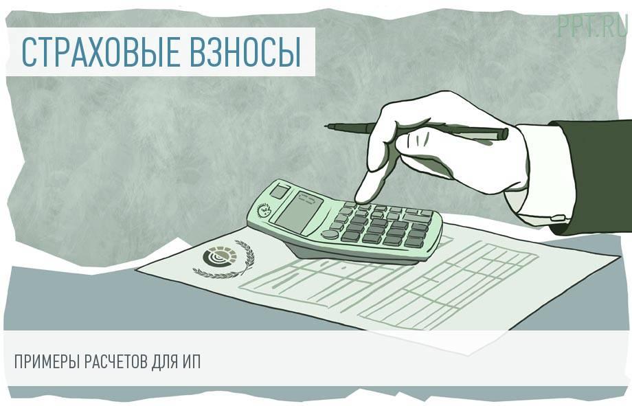 Как рассчитать страховые взносы ИП-работодателю