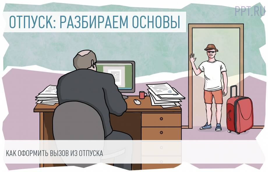 Может ли работодатель вызвать из отпуска