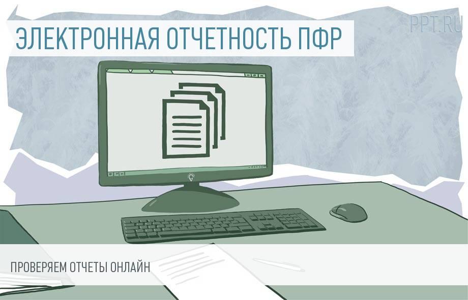 Как проверить отчетность в ПФР онлайн