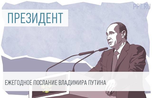 Послание Президента России Владимира Путина к Федеральному собранию