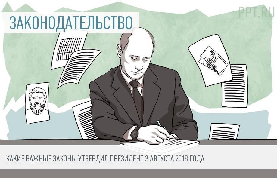 90 важных законов, которые подписал Владимир Путин, пока страна отдыхала