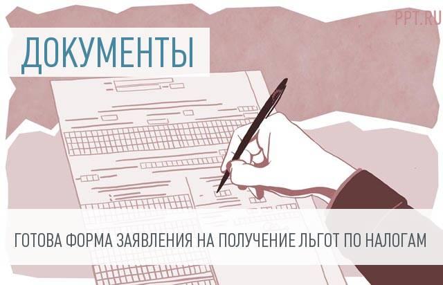ФНС представила новую форму заявления на льготы по имущественным налогам