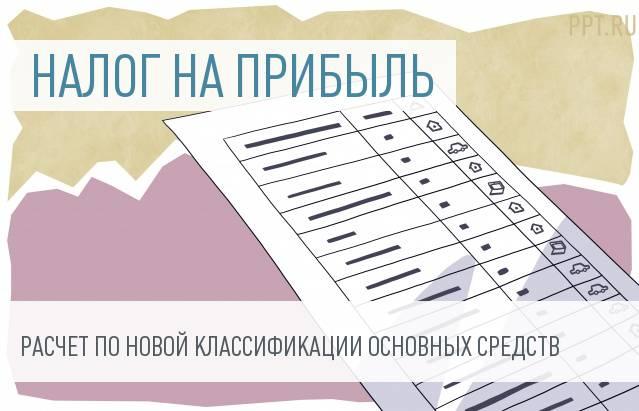 Как использовать новую классификацию основных средств для расчета налога на прибыль