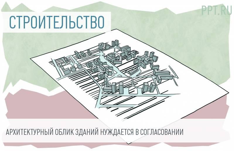 В Санкт-Петербурге необходимо согласовывать архитектурно-градостроительный облик жилых домов