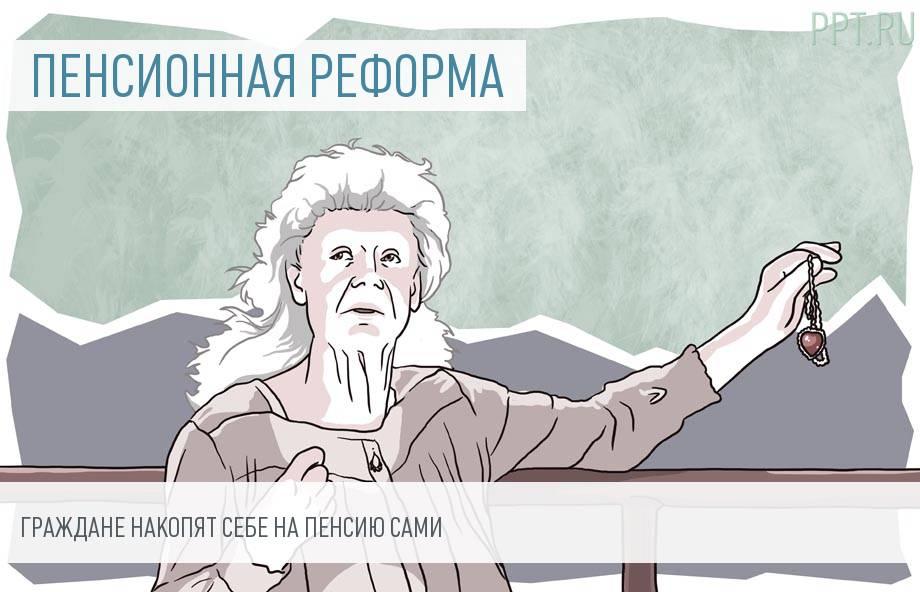 Граждан впишут в систему индивидуального пенсионного капитала автоматически?