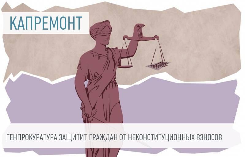 Генпрокуратура сочла взносы на капремонт противоречащими Конституции РФ