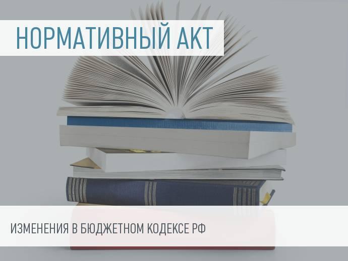 Изменился Бюджетный кодекс РФ