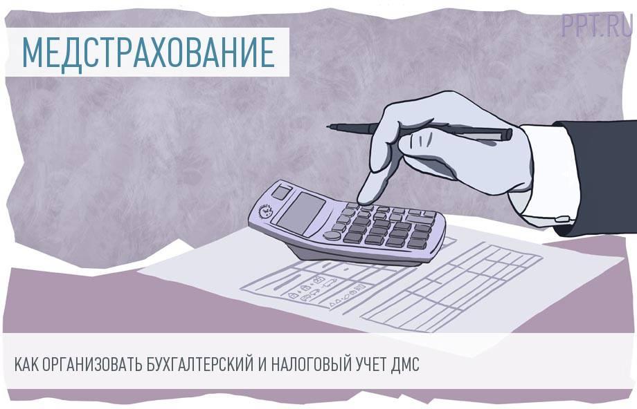 Расходы по ДМС в налоговом учете