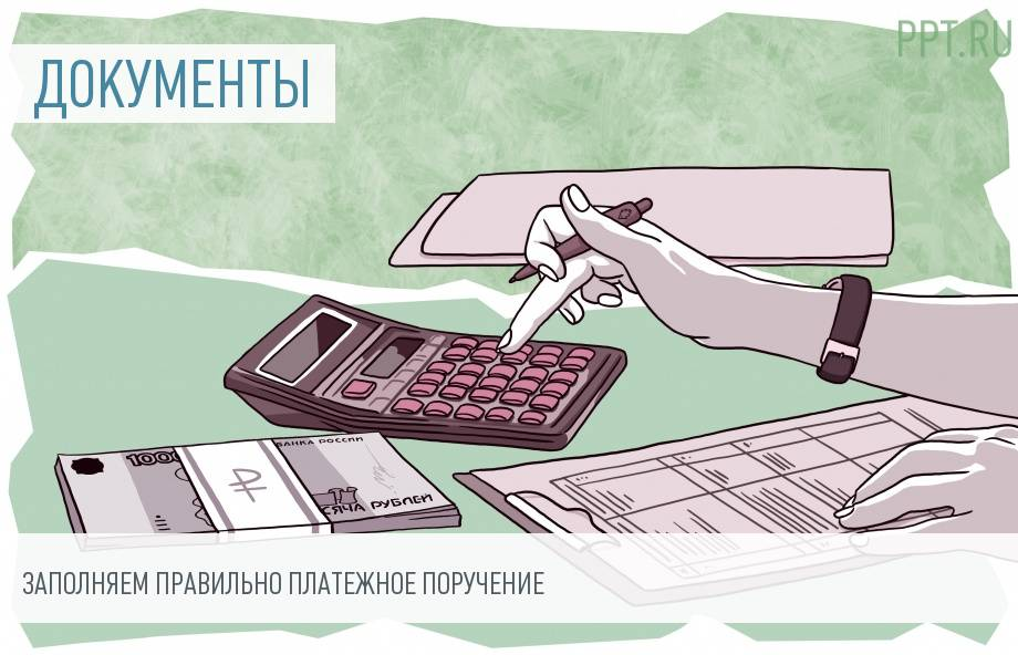 Как заполнить платежное поручение