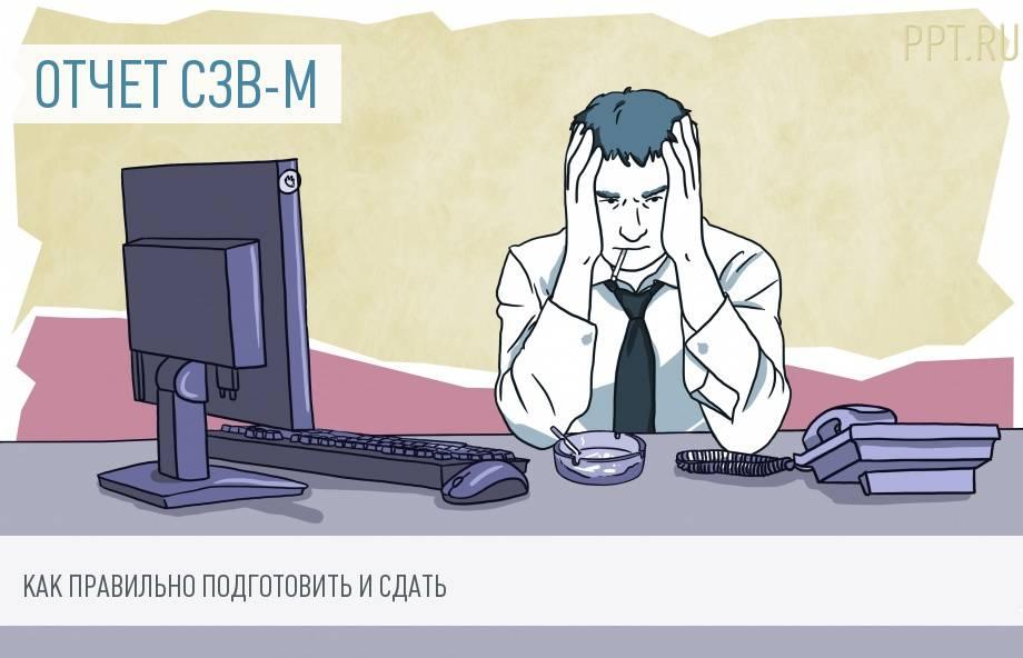 Как подготовить и сдать отчет СЗВ-М