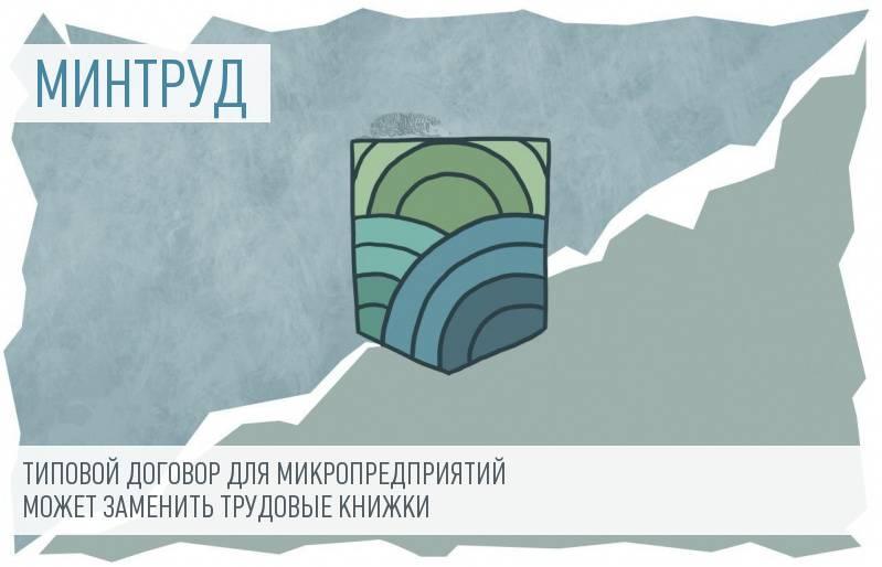 Разработан бланк трудового договора, который может заменить трудовые книжки