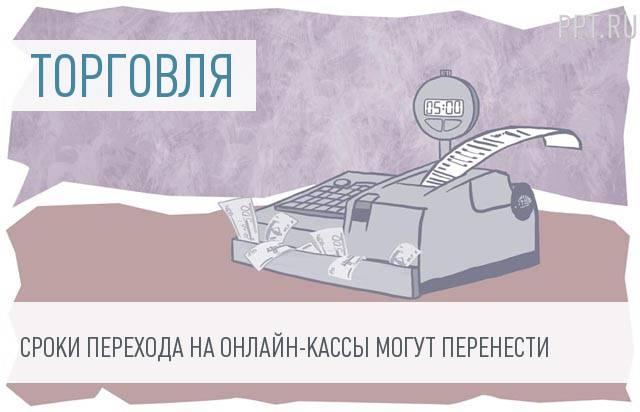 Государственной думе предлагают перенести применение онлайн-касс для плательщиков ЕНВД