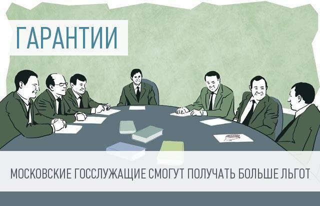 В стаж госслужбы столичных чиновников будут включены периоды работы в других учреждениях