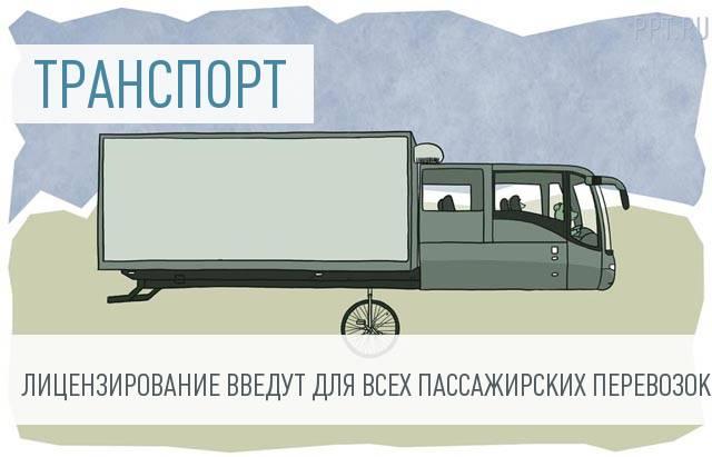На перевозки заказными автобусами и в личных целях потребуется лицензия