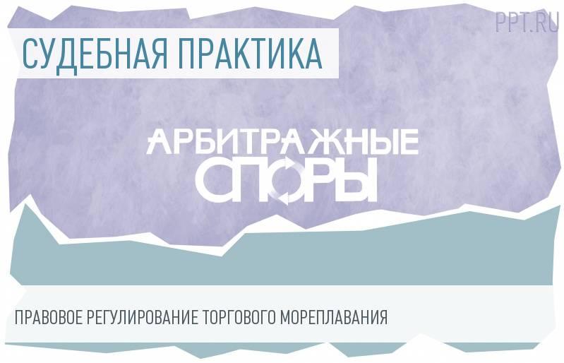 Нормы кодекса торгового мореплавания Российской Федерации. Судебная практика (часть 2)