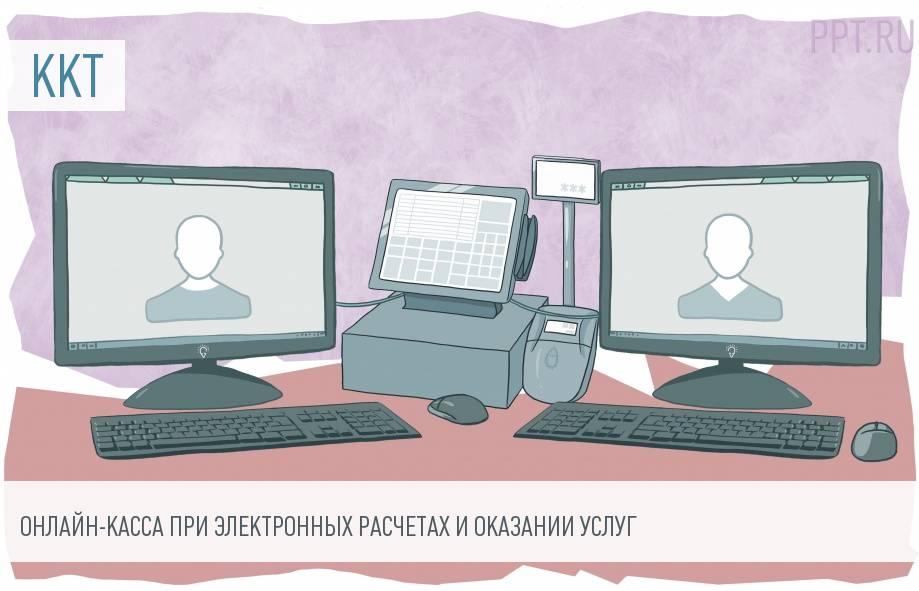 Онлайн кассы для услуг населению через интернет