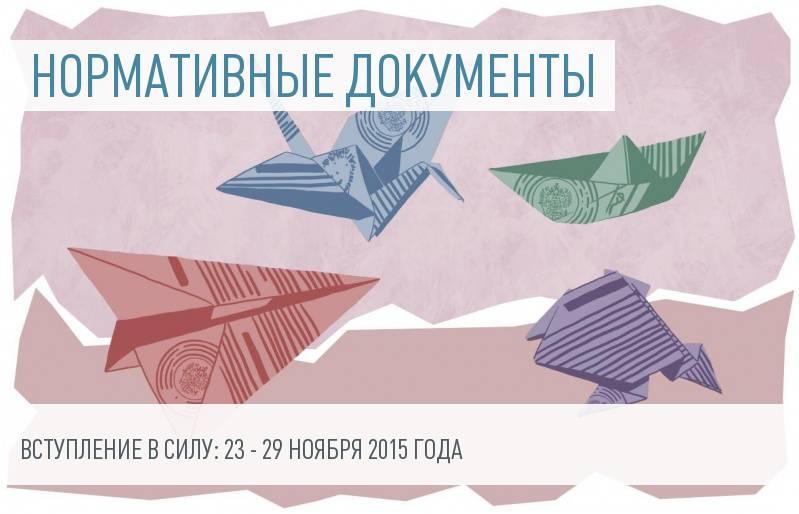 Документы - вступление в силу: 23 - 29 ноября 2015 года