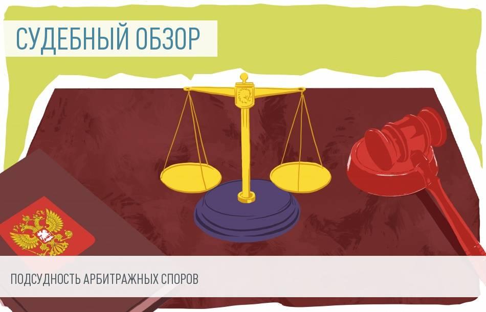 Обзор судебной практики: правила подсудности