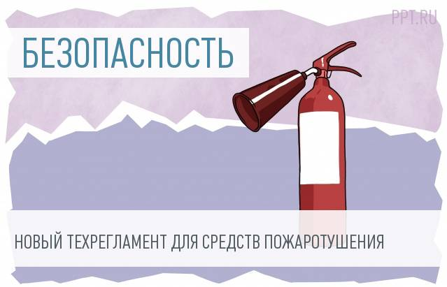 В России изменятся требования к средствам пожаротушения и противопожарной безопасности