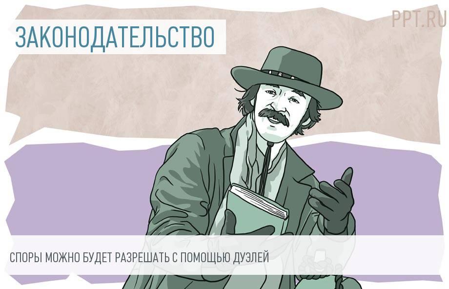 В России предложили создать Дуэльный кодекс
