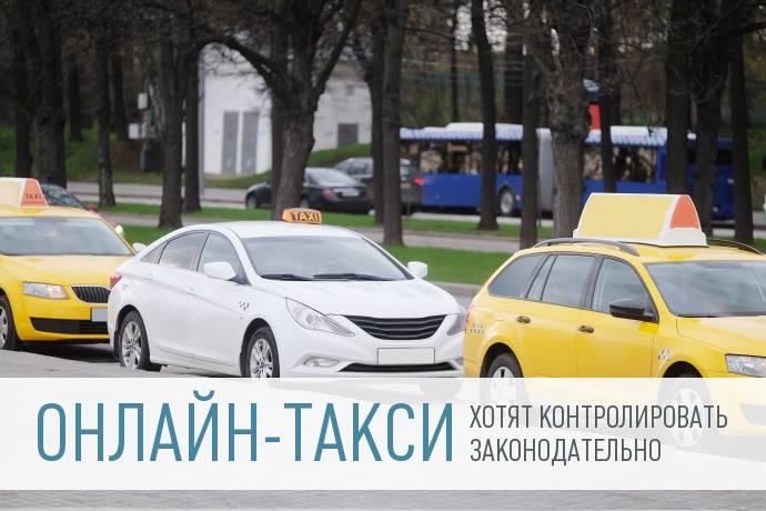 Работу онлайн-агрегаторов такси хотят перевести на законодательный уровень