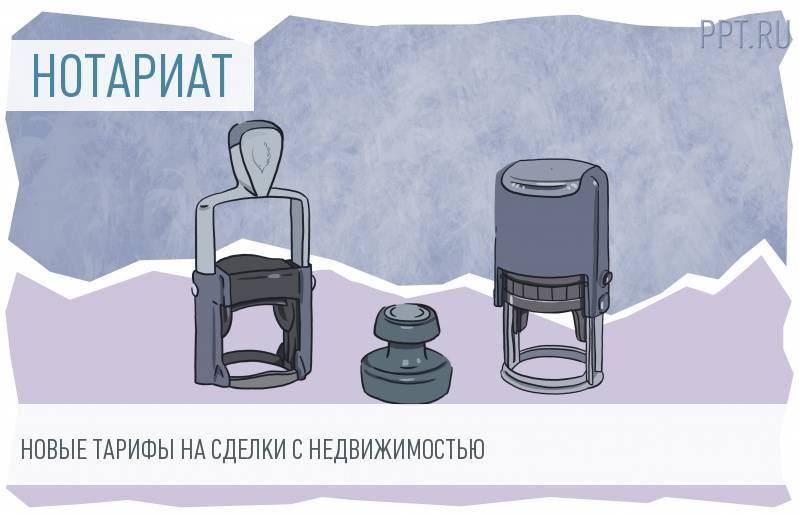 Минюст и ФПН разъяснили новые правила работы нотариусов и тарифы на сделки с недвижимостью