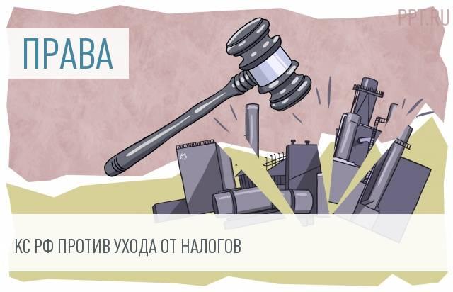 КС РФ признал законным привлечение к ответственности за дробление бизнеса
