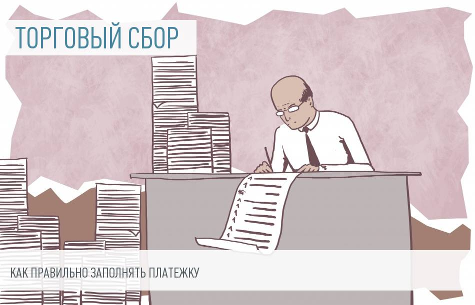 Сроки оплаты торгового сбора в Москве