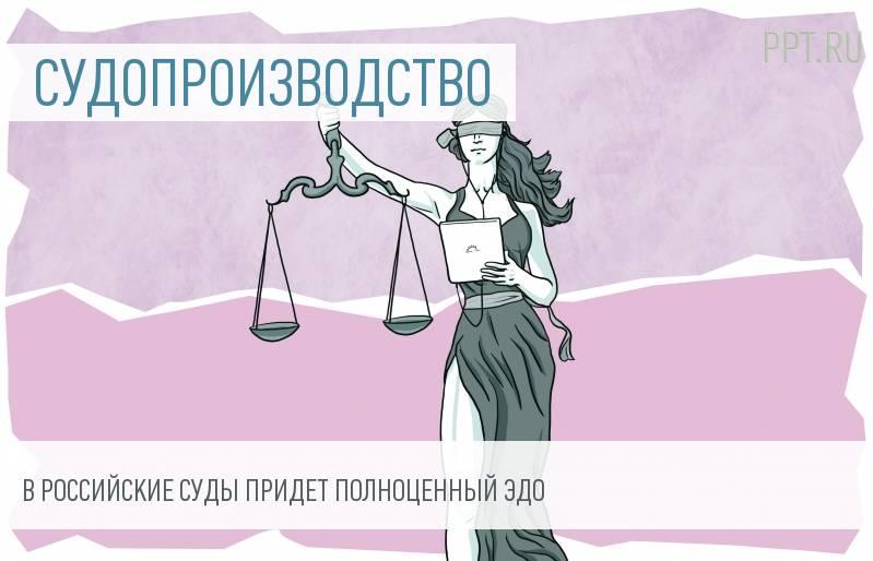 В судопроизводстве разрешено использовать электронные документы