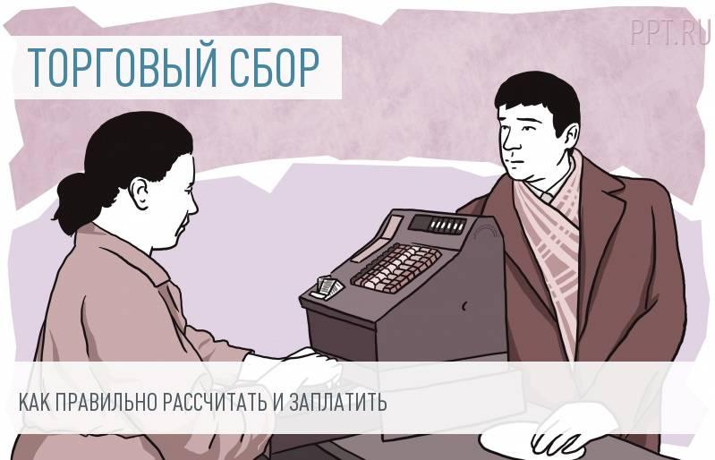 продажи айфонов как правильно расчитать и заплатить торговый сбор мост Петербурге