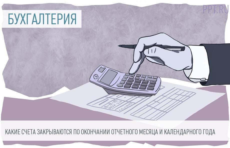 Закрытие счета в конце периода