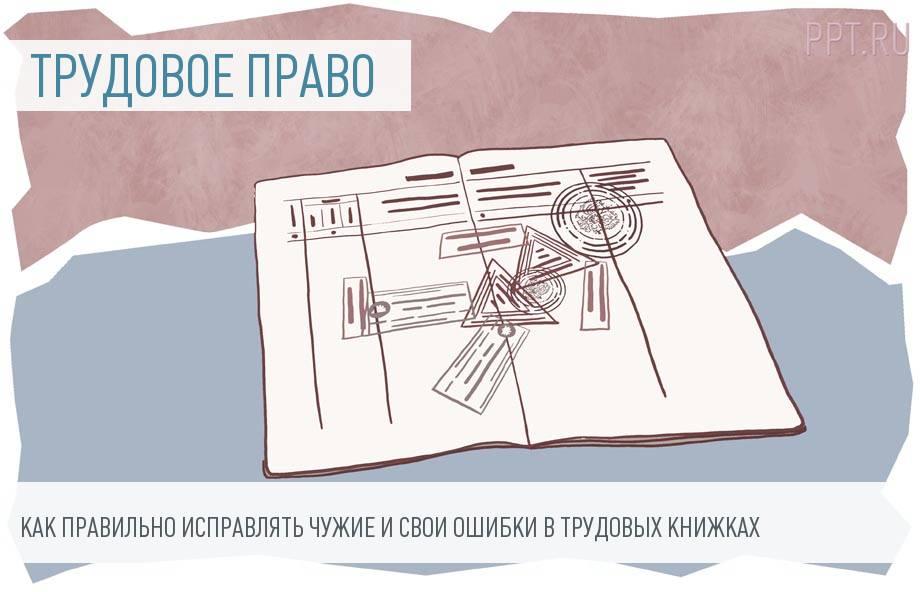Исправления в трудовой книжке: как не нарушить закон