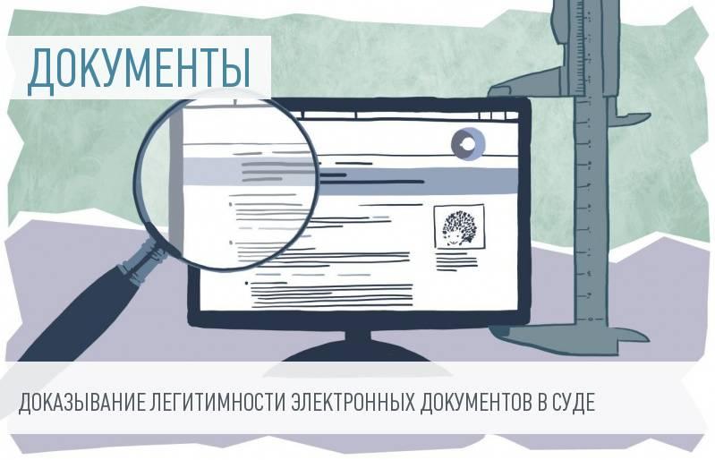 Как проверить легитимность электронного документа в суде