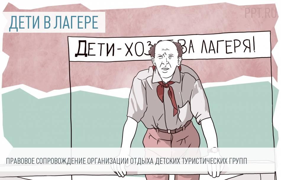 Организация летнего отдыха: детский лагерь в России