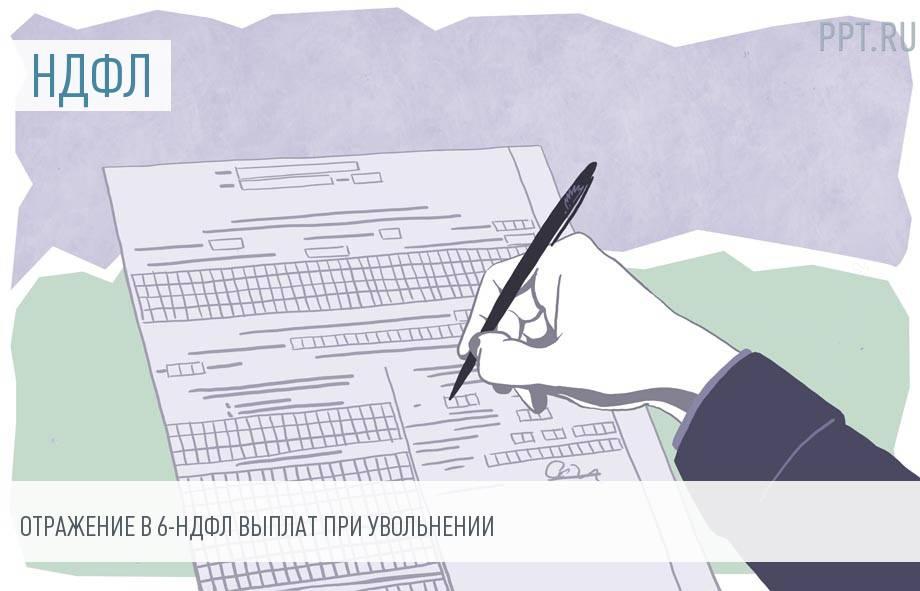 Как отразить в 6-НДФЛ выплаты при увольнении